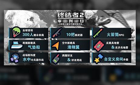《终极者2审判日》全新8*8KM大地图介绍