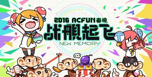 AcFun春节联欢晚会