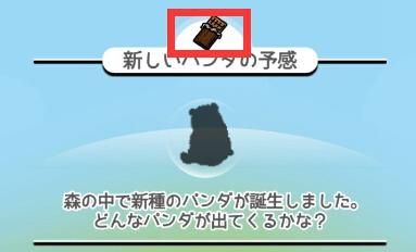 熊猫之森道具获取方法 道具使用方法
