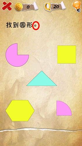 有种你就来第20关怎么过 找到圆形图文攻略