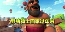 【视频】坷拉石小剧场 春运顺风猪的故事