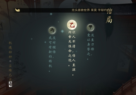 一梦江湖手游明珠结局分享 一梦江湖手游主线结局流程