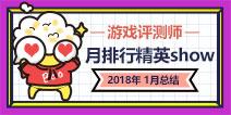 评测师月排行榜精英show(2018年1月)