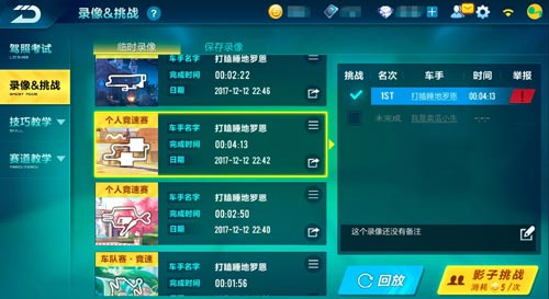 QQ飞车手游新版本