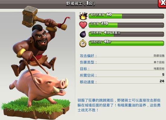 部落冲突野猪骑士返乡记活动开启!奖励战斗之书