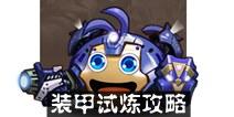 不思议迷宫装甲试炼攻略 装甲试炼怎么打