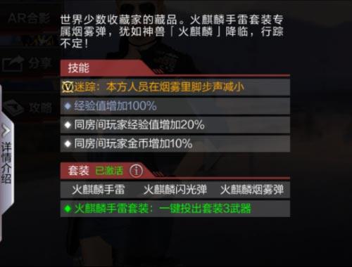 CF手游手雷5