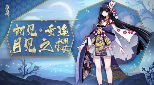 阴阳师新年活动
