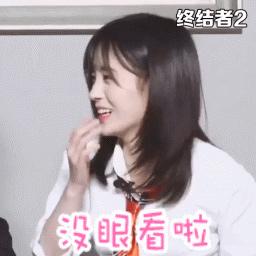 终结者2鞠婧祎表情包
