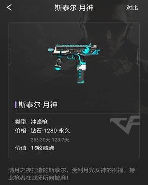 CF手游平民武器1
