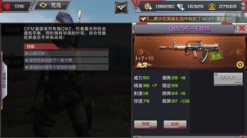 CF手游平民武器3