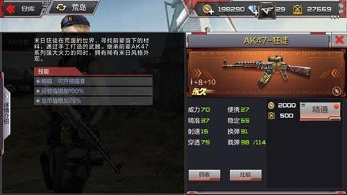 CF手游平民武器4