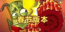 开红包,点爆竹!《植物大战僵尸2》春节版本更新