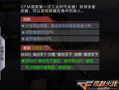 CF手游獒世天下测评6