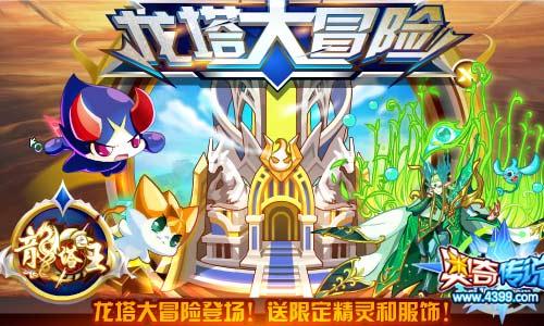 奥奇传说全新玩法登场 圣瞳王免费拿