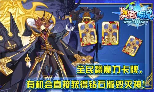 奥奇传说全民翻魔力卡牌 机会获得毁灭神