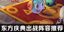 不思议迷宫东方的庆典出战阵容推荐 用什么出战