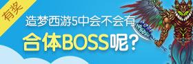 造梦西游5造梦西游5会不会有合体Boss呢?