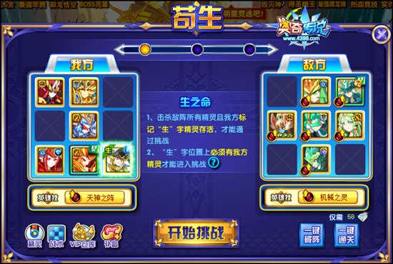 奥奇传说钻石版毁灭神苟1