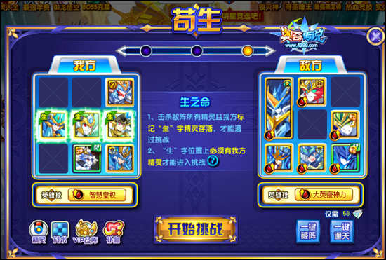 奥奇传说钻石版毁灭神苟3