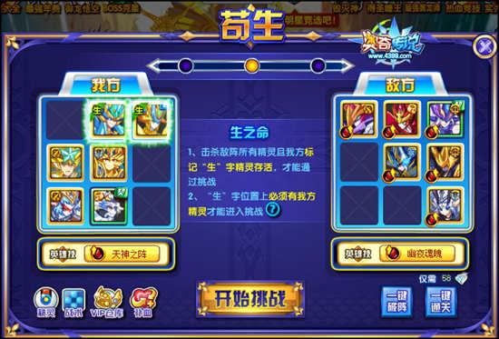 奥奇传说钻石版毁灭神苟2