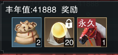 一梦江湖手游贺新春活动 庆丰年