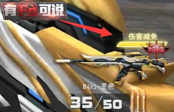 火线精英M4A1-星痕竞技神器 就问你敢不敢用