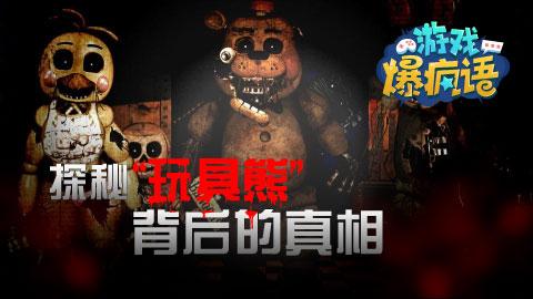 """游戏爆疯语:探秘"""" 玩具熊""""背后的真相"""