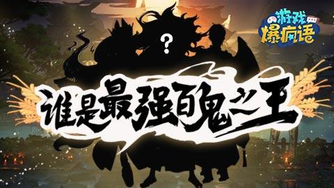 游戏爆疯语:谁是最强百鬼之王