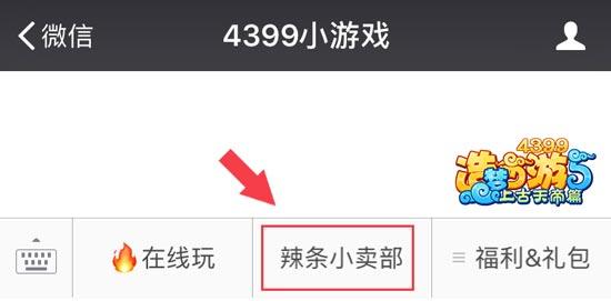 造梦西游5来4399小游戏微信 免费领火灵葫芦礼包