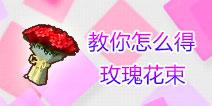 奶块玫瑰花束怎么得 玫瑰花束在哪得