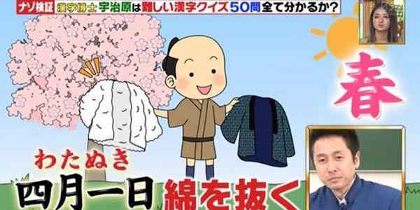 日本综艺节目中83%的人都不会的考题 竟难不倒动漫迷