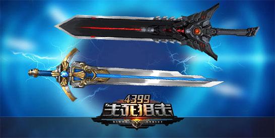 生死狙击大剑