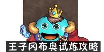 不思议迷宫王子试炼怎么打 王子试炼攻略