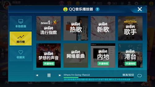 QQ飞车手游音乐