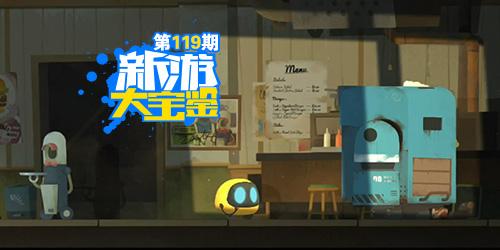 新游大宝鉴:机器人艾彼的终末之旅