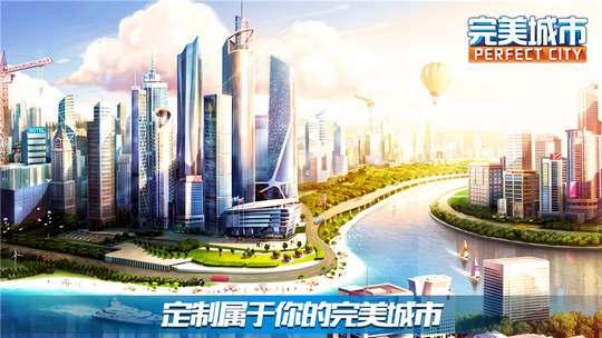 《完美城市》今日全平台上线 快来建造你的梦想家园