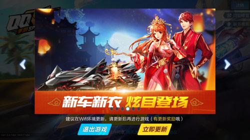 QQ飞车手游新春版