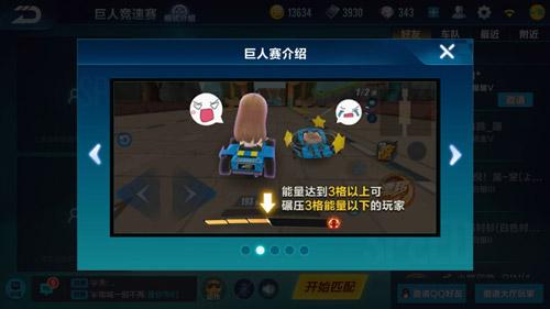 QQ飞车手游欢乐巨人赛