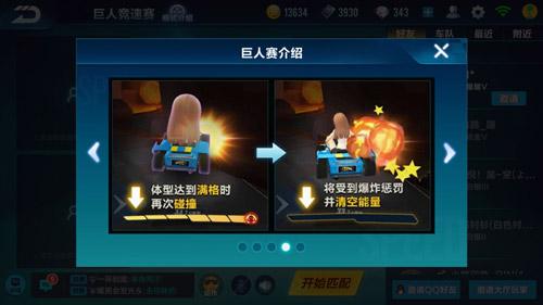 QQ飞车手游巨人赛