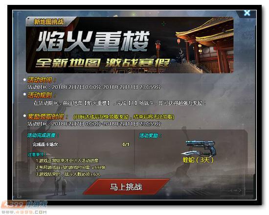 生死狙击2月8日版本更新公告