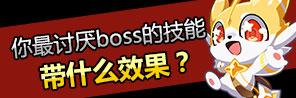 奥拉星你最讨厌boss的技能带什么效果