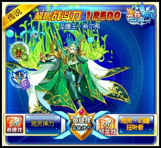 奥奇传说圣瞳王希尔弗极限战斗力
