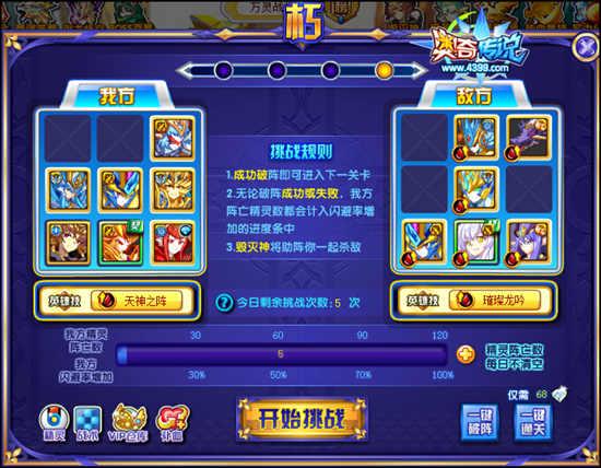 奥奇传说银光版法纳斯挑战朽4