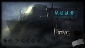 胆小玩家慎入 《诡船谜案》属于勇者的烧脑之旅