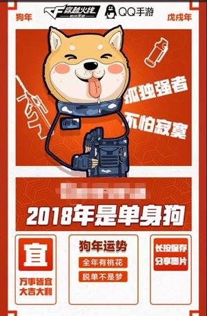 CF手游狗年活动4