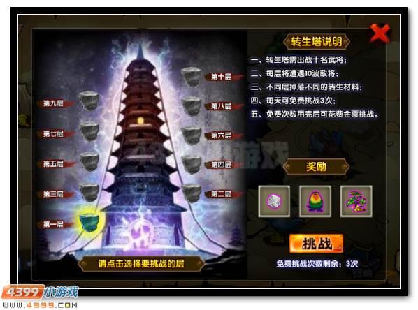 武将风云录3转生系统介绍