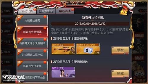 CF手游新春活动2