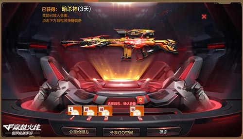 CF手游新春活动3