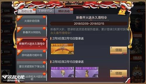 CF手游新春活动5